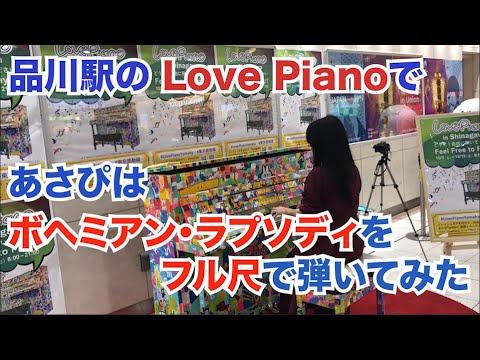 【ストリートピアノ】品川駅で期間限定で設置されていたLove Pianoで「ボヘミアン・ラプソディ」をフル尺で弾いてみた by あさぴ(朝香智子)