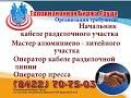 23 08 17 РАБОТА В УЛЬЯНОВСКЕ Телевизионная Биржа Труда 2