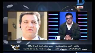 الكرة فى دريم|أحمد مرتضى منصور يكشف اسباب هزيمة الزمالك من الانتاج الحربى