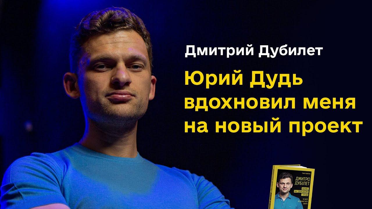 Дмитрий Дубилет. Юрий Дудь с Кремниевой долиной вдохновил меня на новый проект