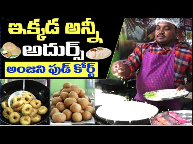 Early Morning Breakfast in Hyderabad Street | Anjani Food Court | Tiffins & Snacks | PDTV Foods