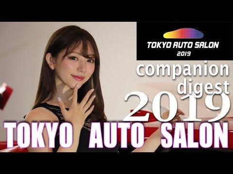 【Tokyo Auto Salon 2019】 Campaign & Companion Digest 【B.P.M.JAPAN】 Press Releases