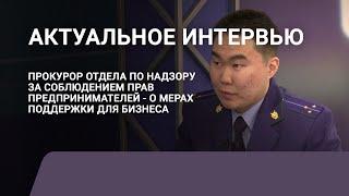 Марк Федоров: Малый и средний бизнес - фундамент экономики страны