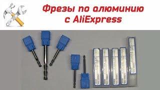 Фрезы по алюминию с AliExpress