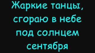 Quest Pistols  - Жаркие Танцы Lyrics