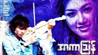 က၀းဒြက္ ၊ အလန္ေဗွ္ ၊ ဒေယွ္ အာကာၾသန္ + Aသမှ | Mon Music Videos 2017