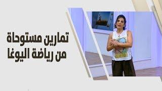 تمارين مستوحاة من رياضة اليوغا - ريما عامر