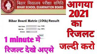 Bihar board  2020 ka results  load kaise kare