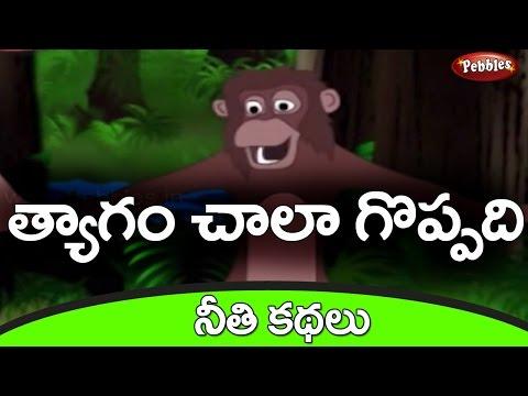 గొప్ప త్యాగం | Goppa Tyagam | Neethi Kathalu for Kids in Telugu | Moral Stories