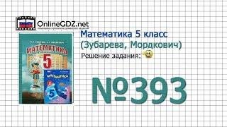 Задание № 393 - Математика 5 класс (Зубарева, Мордкович)