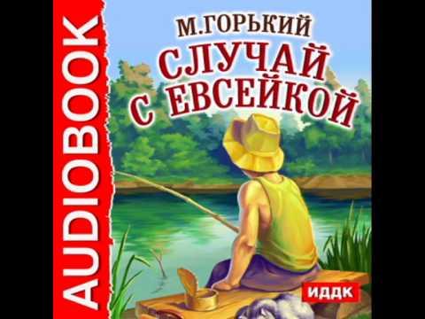 2000812 Аудиокнига. Горький А.М. Случай с Евсейкой