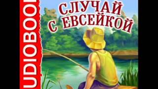2000812 Аудіокнига. А. М. гіркий ''Випадок з Евсейкой''