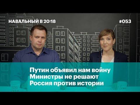 Путин объявил нам войну, министры не решают, Россия против истории