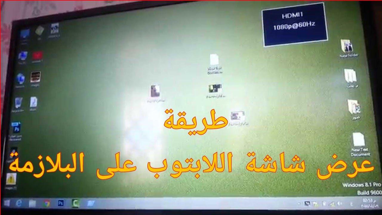 طريقة عرض شاشة اللابتوب على التلفزيون البلازما مع الصوت Full Hd 1080p حسن باسم