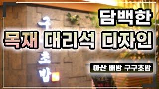 [아산 인테리어] 아산 배방 일식 초밥집 (상업공간인테…