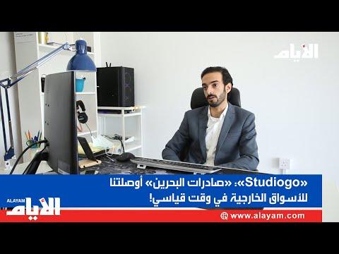 «Studiogo» «صادرات البحرين» أوصلتنا للسوق الخارجي في وقت قياسي!  - 10:57-2020 / 7 / 12
