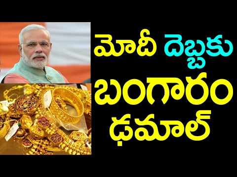 Gold Sales Down India|Gold Sales Down Due To Demonetization|Subdued Demand Haunts Gold Sales|Taja30