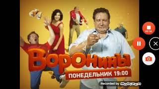 СТС Анонс реклама и начало сериала Воронины (14.02.2012)