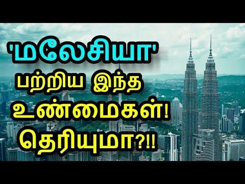 மலேசியா பற்றிய இந்த உண்மைகள்! உங்களுக்கு தெரியுமா?! | Tamil ultimate