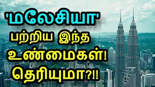 மலேசியா பற்றிய இந்த உண்மைகள்! உங்களுக்கு தெரியுமா?! | Interesting facts about Malaysia | Tamil