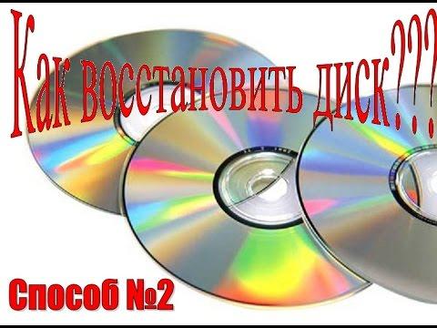 Как восстановить диск (CD, DVD), способ №2. Таким способом восстанавливаются поцарапанные диски.