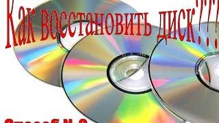 Как восстановить диск (CD, DVD), способ №2. Таким способом восстанавливаются поцарапанные диски.(, 2016-11-05T16:49:57.000Z)
