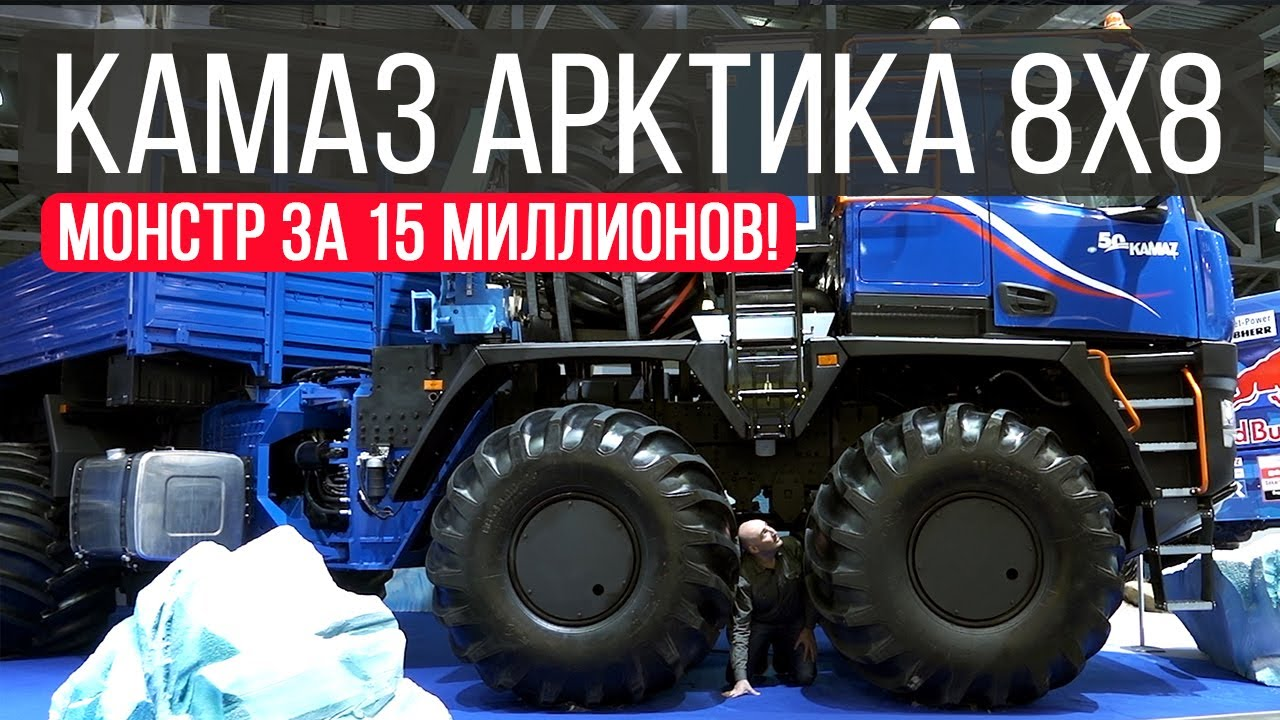 Новая АРКТИКА 8х8 – самый большой и дорогой КамАЗ за 15 миллионов! Комтранс-2019