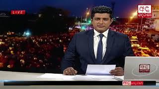 Ada Derana Prime Time News Bulletin 06.55 pm - 2018.09.06 Thumbnail