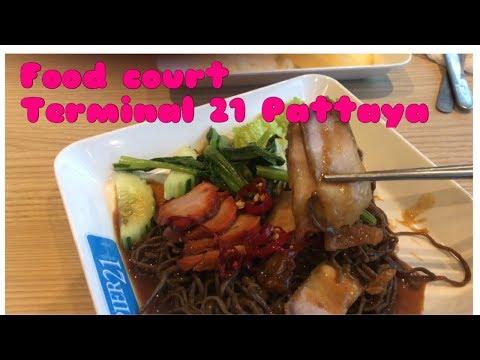 Terminal 21 Pattaya Food Center | ฟู๊ดเซ็นเตอร์ มีอะไรน่ากินบ้าง มีอาหารเยอะเลยราคาถูกด้วย