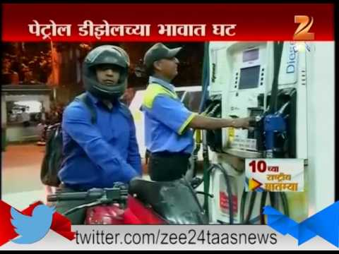 Mumbai | Petrol And Diesel Price Decrease