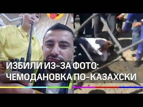 Чемодановка по-казахски. Массовое избиение и самосуд над иностранцем