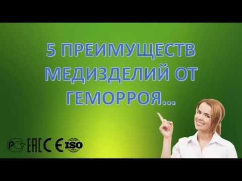 Геморрой - лечение и - comp-