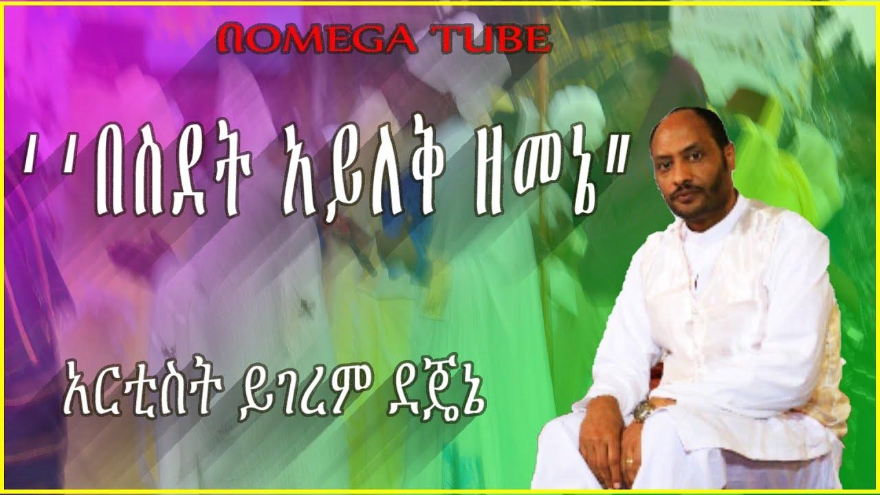 "New Ethiopian orthodox mezmur 2020 by አርቲስት ይገረም ደጄኔ  ''በስደት አይለቅ ዘመኔ"""