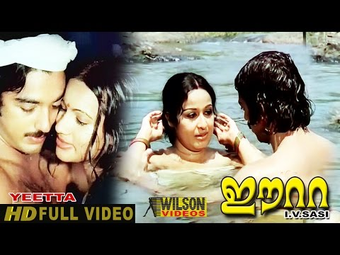 Eetta  (1978) Malayalam Full Movie