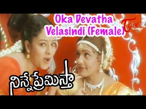 Ninne Premistha - Soundarya - Oka Devatha Velasindi (Female)