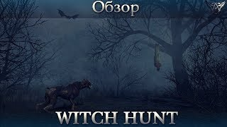 Обзор | Witch Hunt [Early Access]