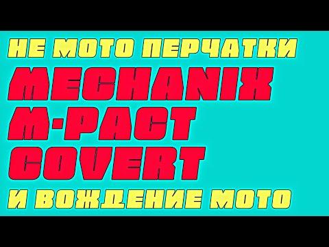 Мото и не мото перчатки: Mechanix M-Pact COVERT – необычные короткие дышащие! Мотоциклисту на лето?