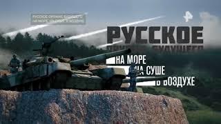Документальный проект. Выпуск от 17.11.2017 Русское оружие будущего