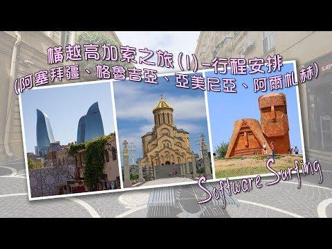 橫越高加索旅遊攻略(1)-行程安排 (阿塞拜疆、格魯吉亞、亞美尼亞、阿爾札赫) Software Surfing 264