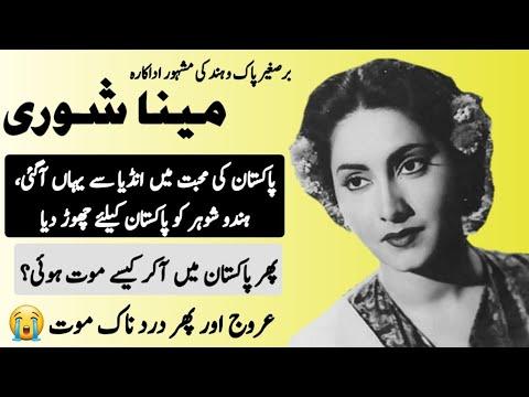 Legendary Indian & Pakistani Actress Meena Shorey   Full Documentary About Her In Urdu / Hindi