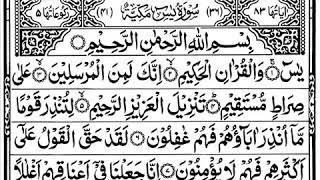 Coran Sourate Yassin
