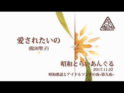 愛されたいの★昭和とらいあんぐる(20171122)