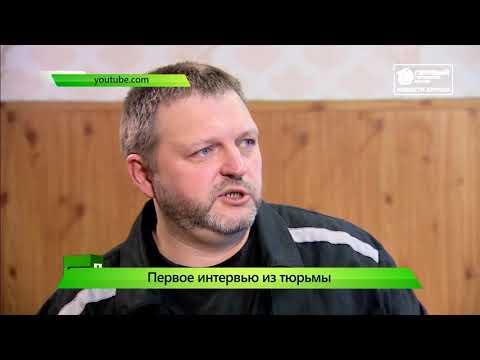 Белых идет на УДО  Новости Кирова 12 08 2019