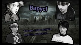 "Фанфик  ВиГуки, Юнмины - ""Вирус!"" / Глава:15!"
