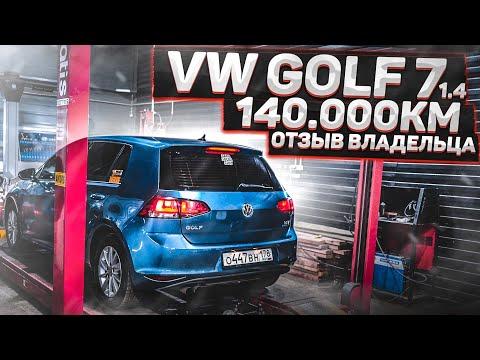 VW Golf 7 честный отзыв владельца L Гольф 7 L VW Golf 7