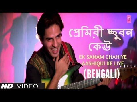 Ek Sanam Chahiye Aashiqui Ke Liye Bengali Version Kumar Sanu  Rahul Roy, Anu Agarwal
