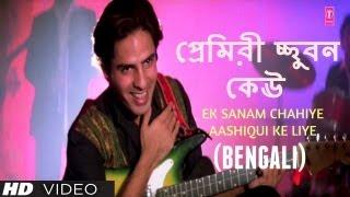 Ek Sanam Chahiye Aashiqui Ke Liye Bengali Version (Kumar Sanu) | Rahul Roy, Anu Agarwal
