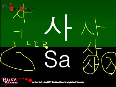 learn Korean-lesson 1 ( Arabic sub )