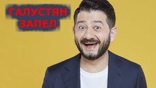 Первый клип Галустяна за два дня набрал более миллиона просмотров