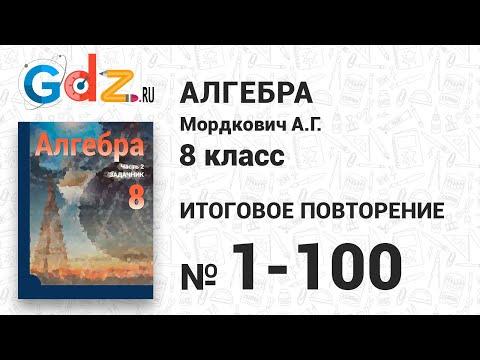 Итоговое повторение № 1-100 - Алгебра 8 класс Мордкович